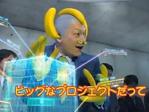 Nutty Banana Man Japanese commercial